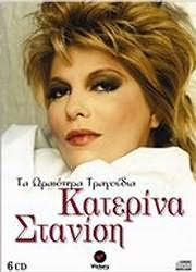 CD image KATERINA STANISI / TA ORAIOTERA TRAGOUDIA (6 CD)