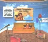 CD image ΝΙΚΟΣ ΓΕΩΡΓΑΚΗΣ / ΤΑΞΙΔΙ ΑΠΟ ΕΝΑ ΔΩΜΑΤΙΟ [ΠΑΝΟΥΡΓΙΑ - ΚΑΡΑΚΟΤΑΣ - ΜΙΣΥΡΛΗΣ - ΦΩΤΟΠΟΥΛΟΥ]