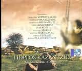 GIORGOS KAZANTZIS / <br>TOU EROTA KAI T OURANOU (ZERVOUDAKIS THALASSINOS KALIMERI THEOHARIDIS LEKKAS)