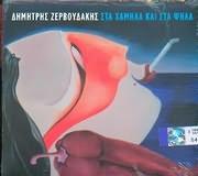 CD image DIMITRIS ZERVOUDAKIS / STA HAMILA KAI STA PSILA