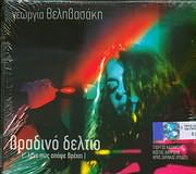 CD image GEORGIA VELIVASAKI / VRADINO DELTIO [LENE POS APOPSE VREHEI] CD SINGLE