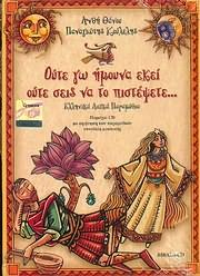 CD image ELLINIKA LAIKA PARAMYTHIA / OUTE GO IMOUNA EKEI OUTE SEIS NA TO PISTEPSETE / ANTHI THANOU - P.KOULELIS CD