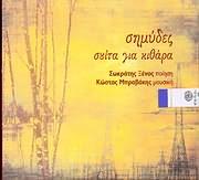 CD image SIMYDES / SOUITA GIA KITHARA - SOKRATIS XENOS [POIISI] - KOSTAS BRAVAKIS [MOUSIKI]