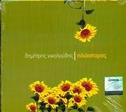 CD image ΔΗΜΗΤΡΗΣ ΝΙΚΟΛΟΥΔΗΣ / ΗΛΙΟΣΠΟΡΟΣ