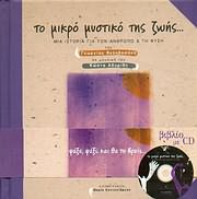 CD + BOOK image GEORGIA VELIVASAKI - KOSTA ATHYRIDI / TO MIKRO MYSTIKO TIS ZOIS / MIA ISTORIA GIA TON ANTHROPO KAI TI FYSI