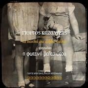GIORGOS KAZANTZIS / <br>TA PAIDIA TIS ALLIS OHTHIS (TRAGOUDI: FOTEINI VELESIOTOU)