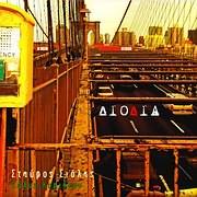 CD image STAYROS SIOLAS / DIODIA (SYM: ELENI TSALIGOPOULOU, F. VELESIOTOU, GIOTA NEGKA)