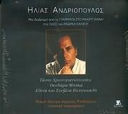 CD image ILIAS ANDRIOPOULOS / MIA DIADROMI APO TA GRAMMATA STO MAKRYGIANNI STIS ODES TOU ANDREA KALVOU (2CD)