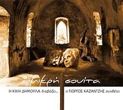 CD image KIKI DIMOULA - G. KAZANTZIS / I KIKI DIMOULA DIAVAZEI O GIORGOS KAZANTZIS SYNTHETEI / MIKRI SOUITA (2CD)