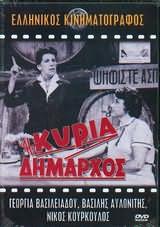 DVD VIDEO image ELLINIKOS KINIMATOGRAFOS / I KYRIA DIMARHOS - (DVD VIDEO)
