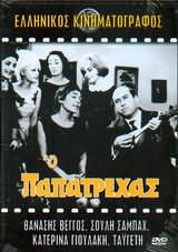 DVD VIDEO image ELLINIKOS KINIMATOGRAFOS / O PAPATREHAS - (DVD VIDEO)