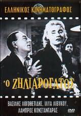 DVD VIDEO image KLASIKOS ELLINIKOS KINIMATOGRAFOS / O ZILIAROGATOS - (DVD VIDEO)