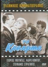 DVD VIDEO image ELLINIKOS KINIMATOGRAFOS / TO KATHARMA - (DVD VIDEO)