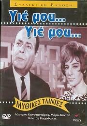 MYTHIKES ELLINIKES TAINIES / <br>YIE MOU YIE MOU (KONSTANTARAS - KONTOU - STAYRIDIS) - (DVD VIDEO)