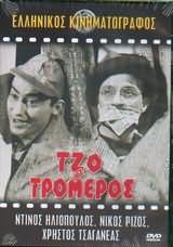 DVD VIDEO image ELLINIKOS KINIMATOGRAFOS / TZO O TROMEROS - (DVD VIDEO)