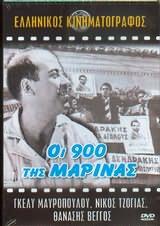 DVD VIDEO image ELLINIKOS KINIMATOGRAFOS / OI 900 TIS MARINAS / VEGGOS - (DVD VIDEO)