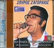 CD image SPYROS ZAGORAIOS / MIA VRADIA STO KENTRO VRAHORI - BOUZOUKI ILIAS LEPENIOTIS