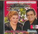 CD image PANIGYRI STIN TIROTHEA ME TI FYLIO PYRGAKI KAI TON AGGELO PSARRA KLARINO KARAISKOS ZONTANA