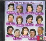 CD image TA KLARINA EINAI EDO / PYRGAKI KYRITSIS KOLLITIRI FOTIOU DIMOU HRISTIA BEKIOS KOTROTSOU VERRA THODI