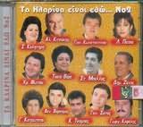 CD image TA KLARINA EINAI EDO / KOLLITIRI KITSAKIS KONSTANTINOU PAPPA FOTIOU VERA BELLOS ZAHOS KOTROTSOU N 2