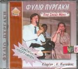 CD image FYLIO PYRGAKI / POIA SKYLA MANA KLARINO KOTSAKIS ZONTANA