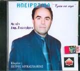 CD image DIMITRIS KALOGIROU / IPEIROTIKA EBA STO HORO (KLARINO: PETROLOUKAS HALKIAS)