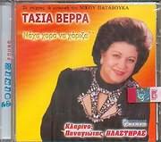 CD image ΤΑΣΙΑ ΒΕΡΡΑ / ΝΑ ΧΑ ΧΑΡΑ ΝΑ ΧΑΡΙΖΑ - (ΚΛΑΡΙΝΟ: ΠΑΝΑΓΙΩΤΗΣ ΠΛΑΣΤΗΡΑΣ)