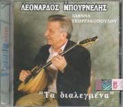 CD image LEONARDOS BOURNELIS - IOANNA GEORGAKOPOULOU / TA DIALEGMENA