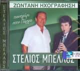 CD image STELIOS BELLOS / PANIGYRI STIN PARGA ZONTANO KLARINO DOKIMOS HARALABOUS