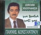 CD image GIANNIS KONSTANTINOU / MIA VRADIA MAZI MAS ZONTANO KLARINO VASILIS SALEAS
