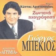 CD image GIORGOS BEKIOS / ZONTANA STA AGRIMIA