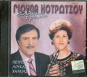 CD image GIOULA KOTROTSOU - PETROLOUKAS HALKIAS / ELLINIKO TRAGOUDI