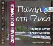 PANIGYRI STI GLYKI / <br>VAGIAS D. / <br>BELLOS S. / <br>KITSAKIS AL.