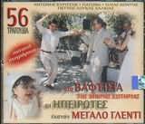 IPEIROTIKA / <br>STA VAFTISIA TIS MIKRIS OI IPEIROTES EKANAN MEGALO GLENTI (2CD)