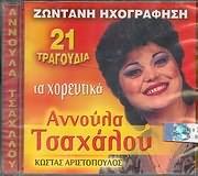 ANNOULA TSAHALOU / <br>TA HOREYTIKA - 21 TRAGOUDIA ZONTANA - (KLARINO: KOSTAS ARISTOPOULOS)