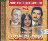 CD image MIA VRADIA STO XIROMERO N 2 / KARNAVAS HRISTIA KONSTANTINOU
