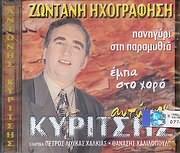 CD image ANTONIS KYRITSIS / PANIGYRI STIN PARAMYTHIA - EBA STO HORO - (KLARINO: PETRO LOUKAS HALKIAS)