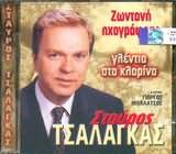 CD image STAYROS TSALAGKAS / GLENTIA STA KLARINA (KLARINO: BALATSOS)