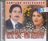 CD image KOSTAS TZIMAS NTINA ALEXOPOULOU / PANIGYRI STO STAYRODROMI THESPROTIAS ZONTANA KLARINO NIKOS TASSIS