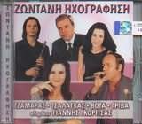 CD image TZAMARAS TSALAGKAS VOTA GRIVAS KLARINO GKOTSIRAS / ZONTANI IHOGRAFISI