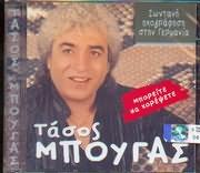 CD image TASOS BOUGAS / BOREITE NA HOREPSETE - ZONTANI IHOGRAFISI STIN GERMANIA