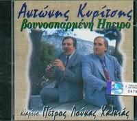 ANTONIS KYRITSIS / <br>VOUNOSPARMENI IPEIROS