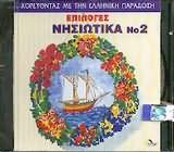 EPILOGES - NISIOTIKA NO.2
