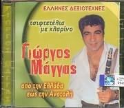 GIORGOS MAGGAS / <br>APO TIN ELLADA EOS TIN ANATOLI
