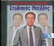 CD image STYLIANOS BELLOS / TRAGOUDIA TIS IPEIROU
