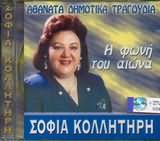 SOFIA KOLLITIRI / <br>I FONI TOU AIONA