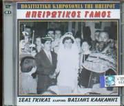 CD image SEAS GKIKAS / IPEIROTIKOS GAMOS (2CD)
