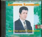 CD image DIMITRIS HATZIPLIS / SARAKATSANIKA - DEN EINAI KANAS HRISTIANOS