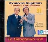 CD image ANTONIS KYRITSIS / PETRO LOUKAS HALKIAS / TA THESSALIKA N 2