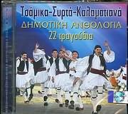 CD image ΔΗΜΟΤΙΚΗ ΑΝΘΟΛΟΓΙΑ / ΤΣΑΜΙΚΑ - ΣΥΡΤΑ - ΚΑΛΑΜΑΤΙΑΝΑ
